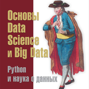 Основы Data Science и Big Data