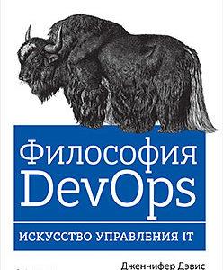 550 грн.| Философия DevOps. Искусство управления IT