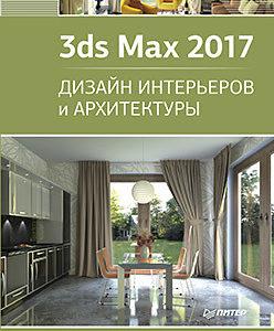 459 грн.| 3ds Max 2017. Дизайн интерьеров и архитектуры