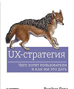 499 грн.| UX-стратегия. Чего хотят пользователи и как им это дать
