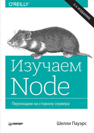 Изучаем Node