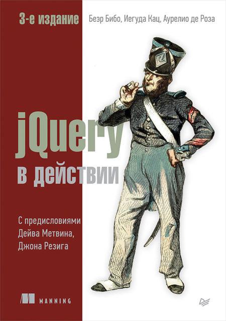 jQuery в действии