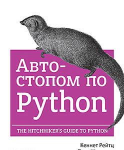 459 грн.| Автостопом по Python