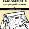 ECMAScript 6 для разработчиков