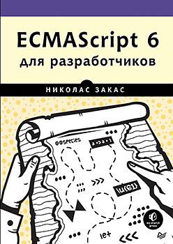 490 грн.| ECMAScript 6 для разработчиков