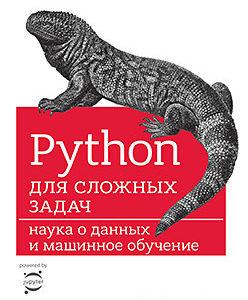 599 грн.| Python для сложных задач: наука о данных и машинное обучение
