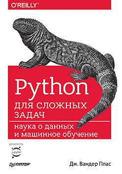 Python для сложных задач