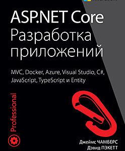559 грн.  ASP.NET Core. Разработка приложений