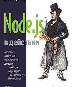 559 грн.| Node.js в действии. 2-е издание