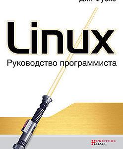 459 грн.| Linux. Руководство программиста