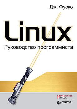 459 грн.  Linux. Руководство программиста