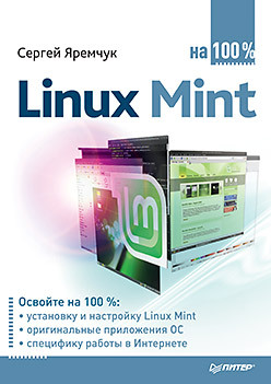 399 грн.  Linux Mint на 100%