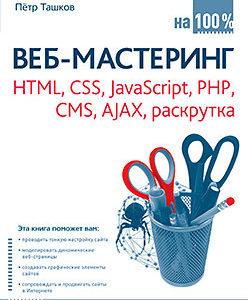 499 грн.| Веб-мастеринг на 100 %: HTML
