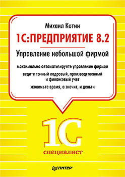 399 грн.| 1C: Предприятие 8.2. Управление небольшой фирмой