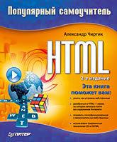 399 грн.| HTML: Популярный самоучитель. 2-е изд.