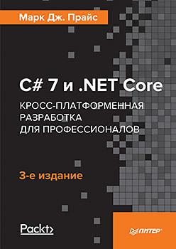 C# 7 и