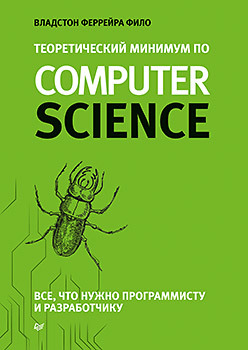 Теоретический минимум по Computer Science