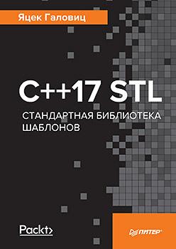 599 грн.| C++17 STL. Стандартная библиотека шаблонов