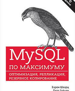 816 грн.| MySQL по максимуму. 3-е издание