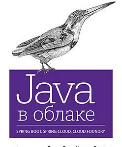 656 грн.  Java в облаке. Spring Boot