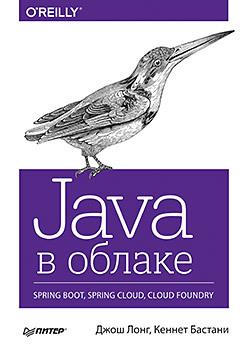 Java в облаке