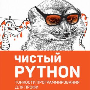 472 грн.| Чистый Python. Тонкости программирования для профи