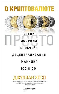 О криптовалюте просто