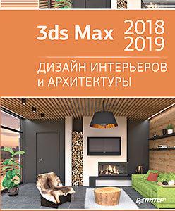 356 грн.| 3ds Max 2018 и 2019. Дизайн интерьеров и архитектуры