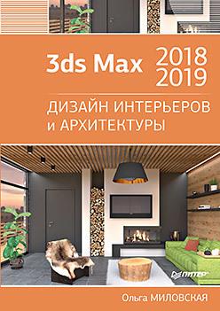 3ds Max 2018 и 2019