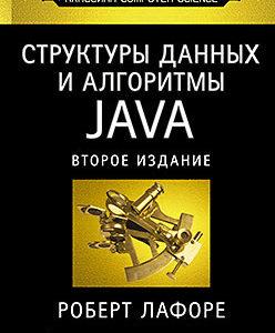 700 грн.  Структуры данных и алгоритмы в Java. Классика Computers Science. 2-е изд.