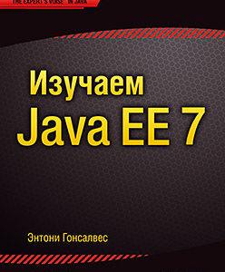 485 грн.  Изучаем Java EE 7