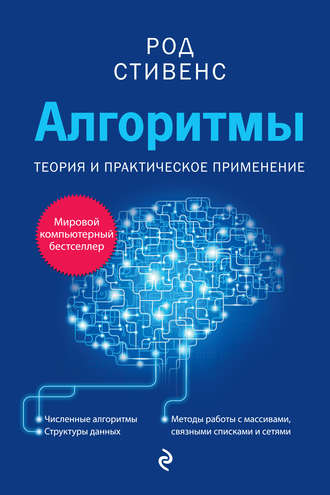 440 грн.  Алгоритмы. Теория и практическое применение