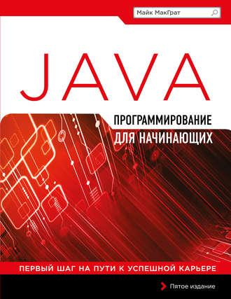 876 грн.  Программирование на Java для начинающих