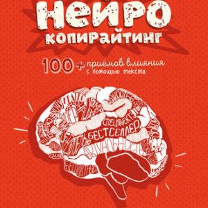 353 грн.| Нейрокопирайтинг. 100+ приёмов влияния с помощью текста