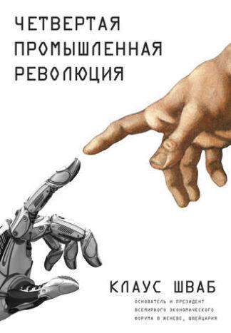 319 грн.  Четвертая промышленная революция