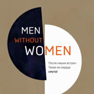 230 грн.  Мужчины без женщин (сборник)