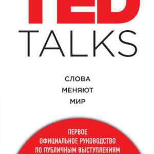 303 грн.| TED TALKS. Слова меняют мир: первое официальное руководство по публичным выступлениям