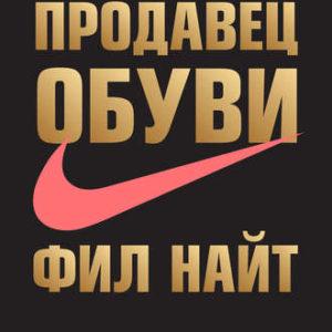 366 грн.  Продавец обуви. История компании Nike