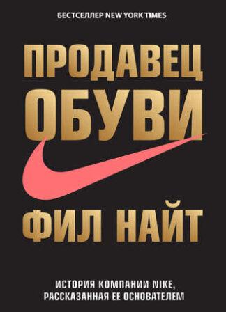 366 грн.| Продавец обуви. История компании Nike