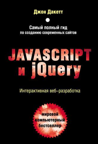 774 грн.| Javascript и jQuery. Интерактивная веб-разработка