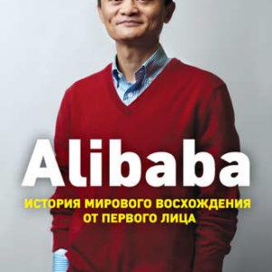 306 грн.| Alibaba. История мирового восхождения от первого лица