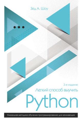 290 грн.| Легкий способ выучить Python