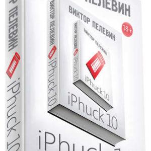 370 грн.| iPhuck 10