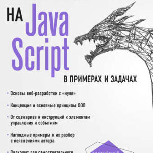 351 грн.| JavaScript в примерах и задачах