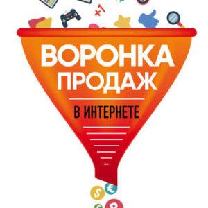 276 грн.| Воронка продаж в интернете. Инструмент автоматизации продаж и повышения среднего чека в бизнесе