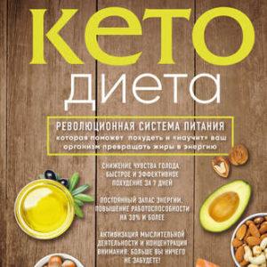 259 грн.| Кето-диета. Революционная система питания