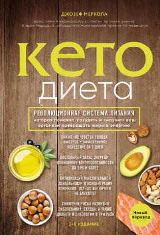 259 грн.  Кето-диета. Революционная система питания
