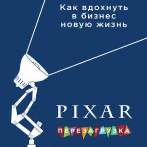 298 грн.| PIXAR. Перезагрузка. Гениальная книга по антикризисному управлению