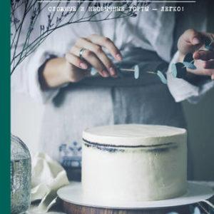 259 грн.| Чизкейк внутри. Сложные и необычные торты – легко!