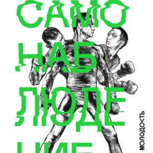 425 грн.| Самонаблюдение. Дневник Петра Осипова. От великого хаоса к квантовому росту. 2009/2018